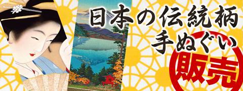 日本の伝統柄手ぬぐい販売サイト【カンノジャパン】